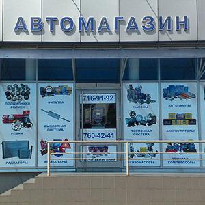 Автомагазины Уразовки