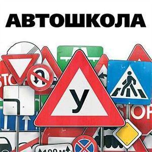 Автошколы Уразовки
