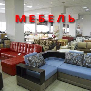 Магазины мебели Уразовки