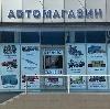 Автомагазины в Уразовке