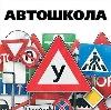 Автошколы в Уразовке