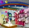 Детские магазины в Уразовке