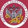 Налоговые инспекции, службы в Уразовке
