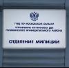 Отделения полиции в Уразовке