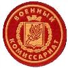Военкоматы, комиссариаты в Уразовке