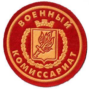 Военкоматы, комиссариаты Уразовки